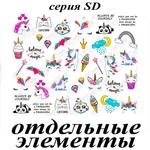 Слайдер-дизайн (серия SD)