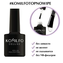 Закріплювач для гель-лаку Komilfo без ЛЗ, без УФ-фільтрів, 8 мл, Объем: 8 мл